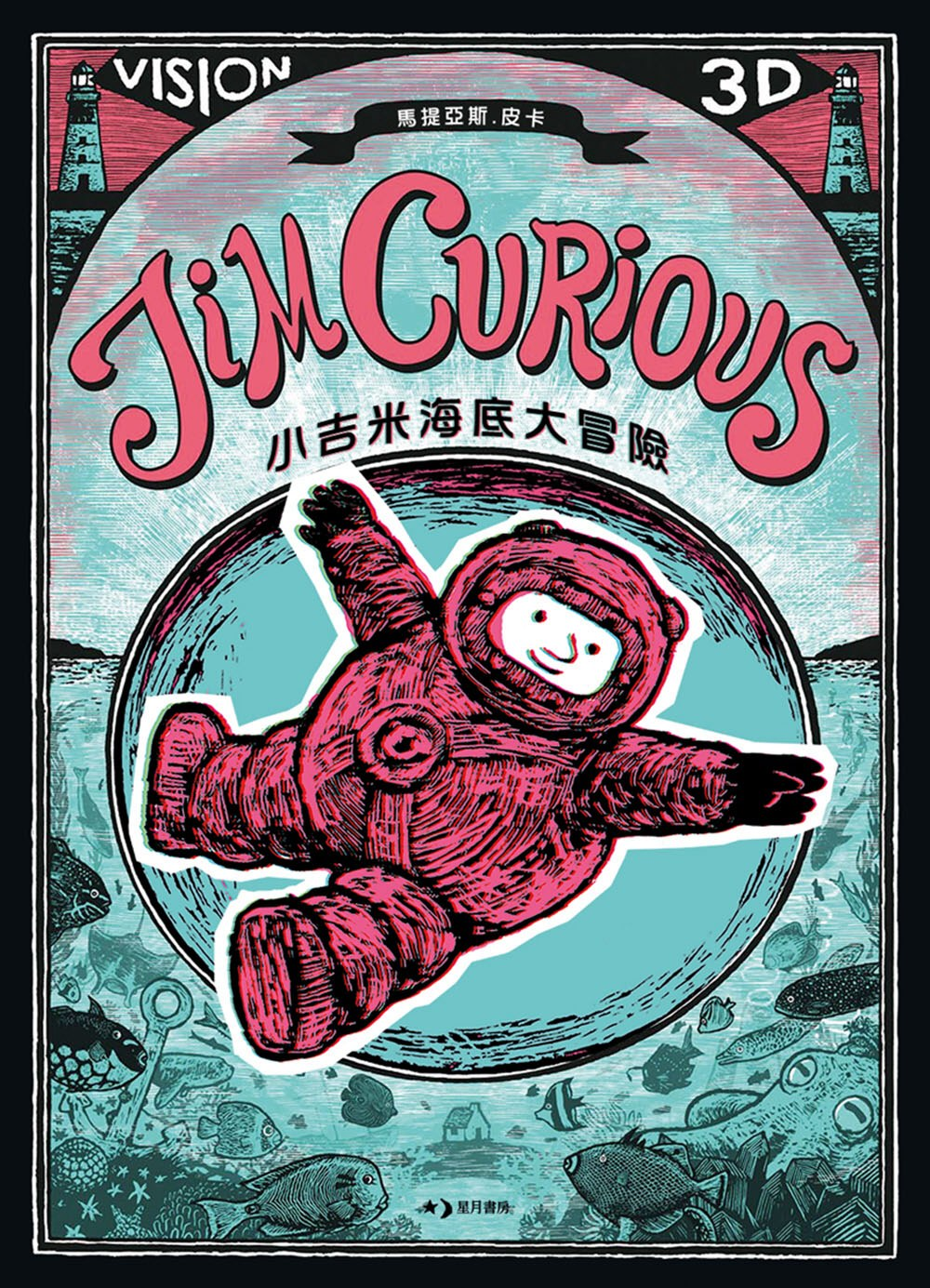 小吉米海底大冒險