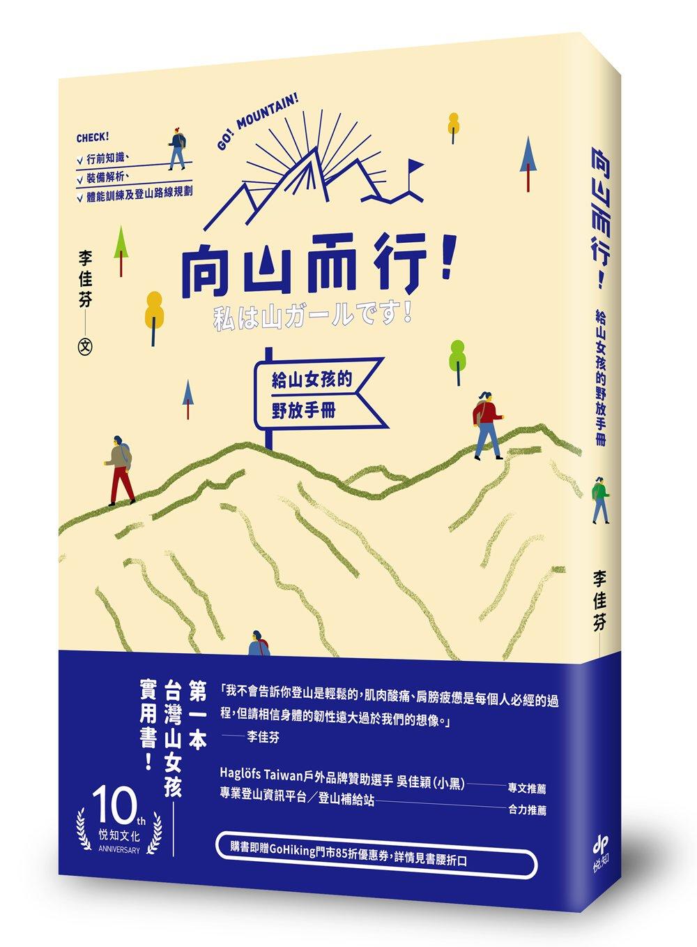 向山而行!給山女孩的野放手冊:行前知識、裝備解析、體能訓練及登山路線規劃