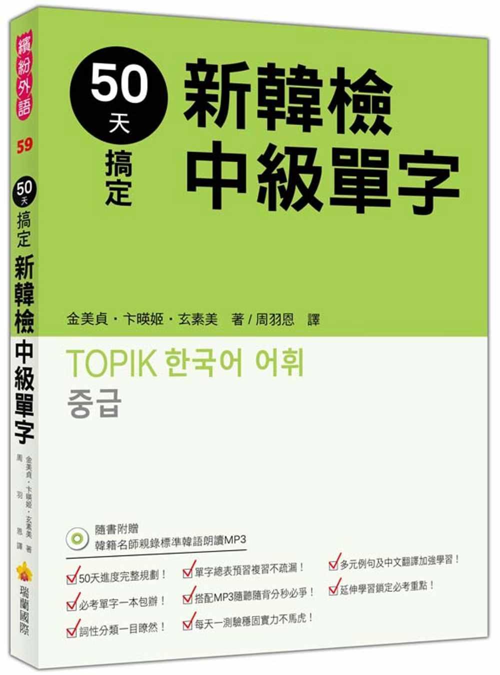 50天搞定新韓檢中級單字(隨書附贈韓籍名師親錄標準韓語朗讀MP3)