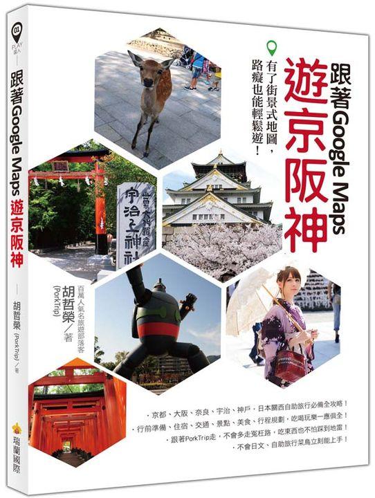 跟著Google Maps遊京阪神:有了街景式地圖,路癡也能輕鬆遊!