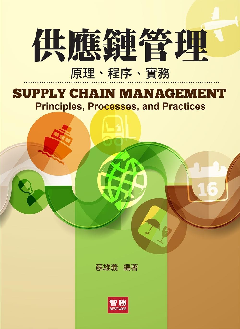 供應鏈管理:原理、程序、實務(三版)