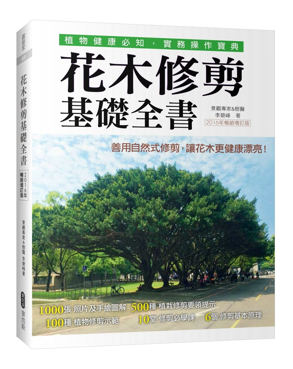花木修剪基礎全書(2016年暢銷增訂版)