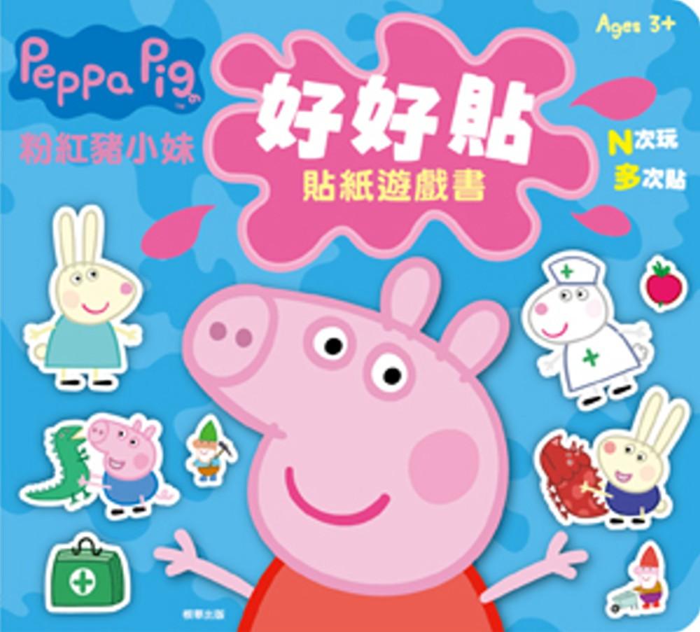 粉紅豬小妹 好好貼貼紙遊戲書