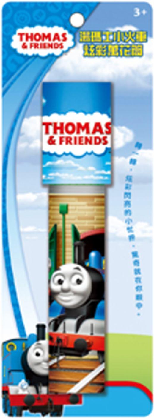 炫彩萬花筒 湯瑪士小火車