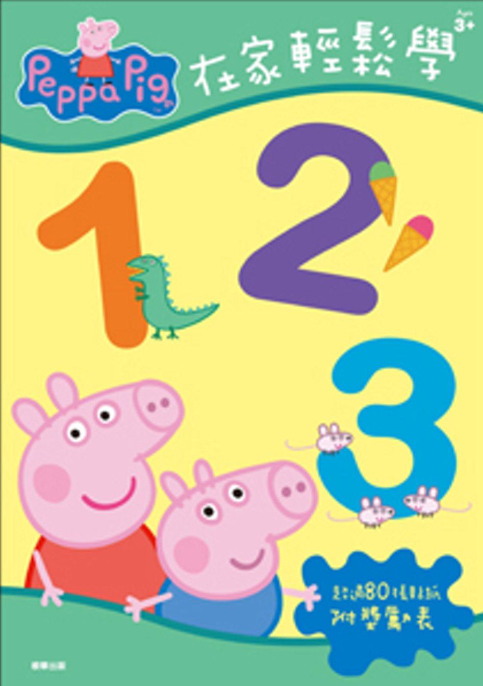 粉紅豬小妹 在家輕鬆學123貼紙書