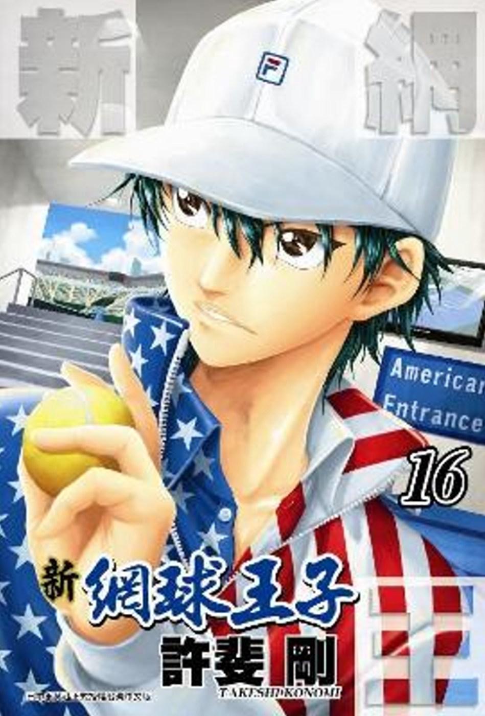 新網球王子(16)