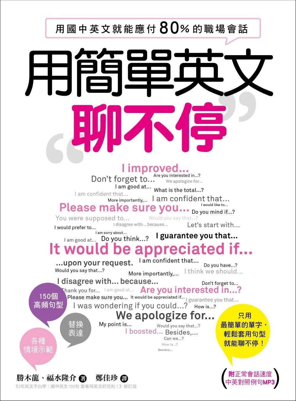 用簡單英文聊不停:用國中英文就能應付80%的職場會話(附中英對照例句MP3)
