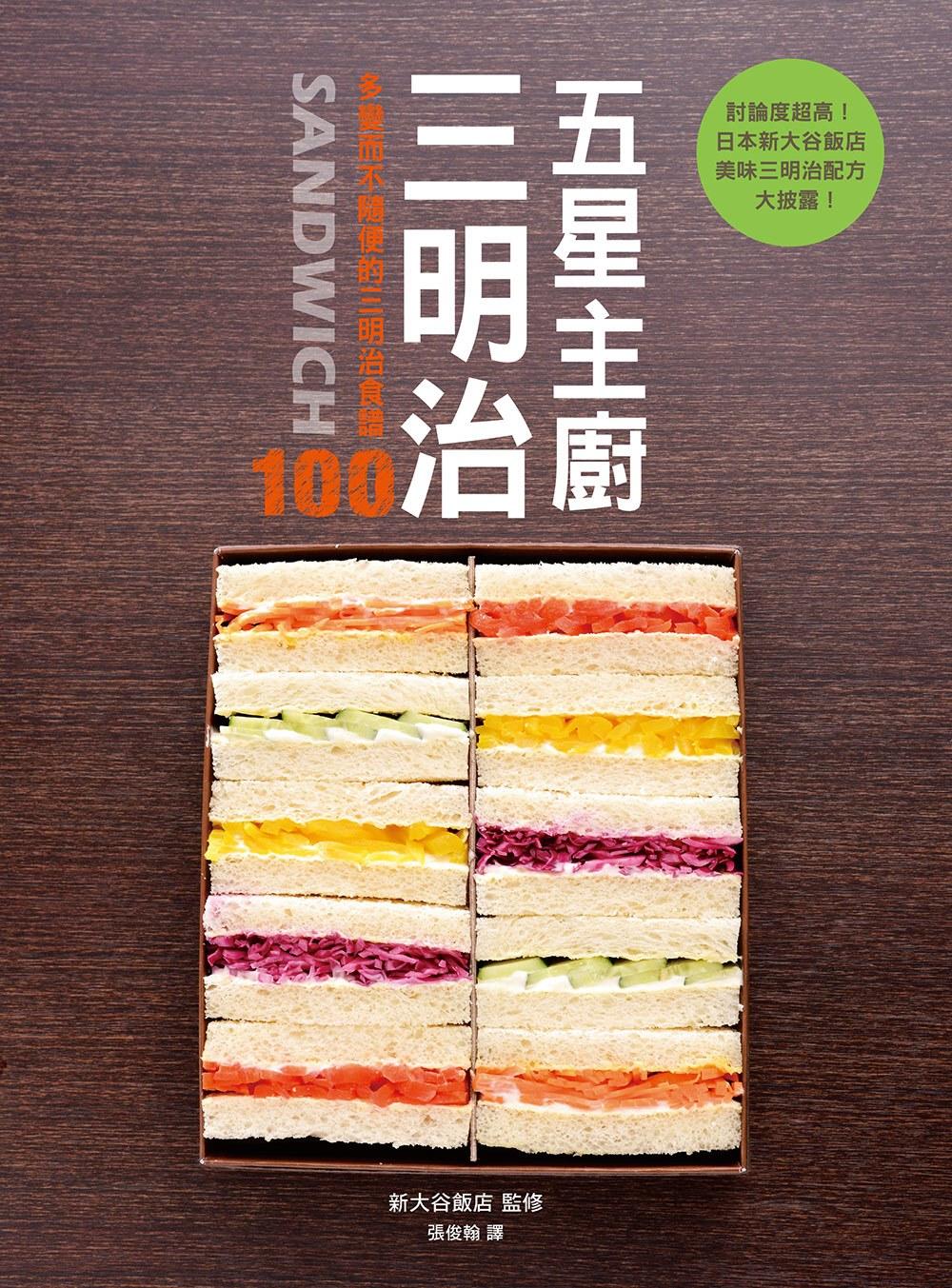 五星主廚三明治:日本知名新大谷飯店的人氣三明治配方大公開!自吃很幸福,宴客有面子,野餐帶著走!