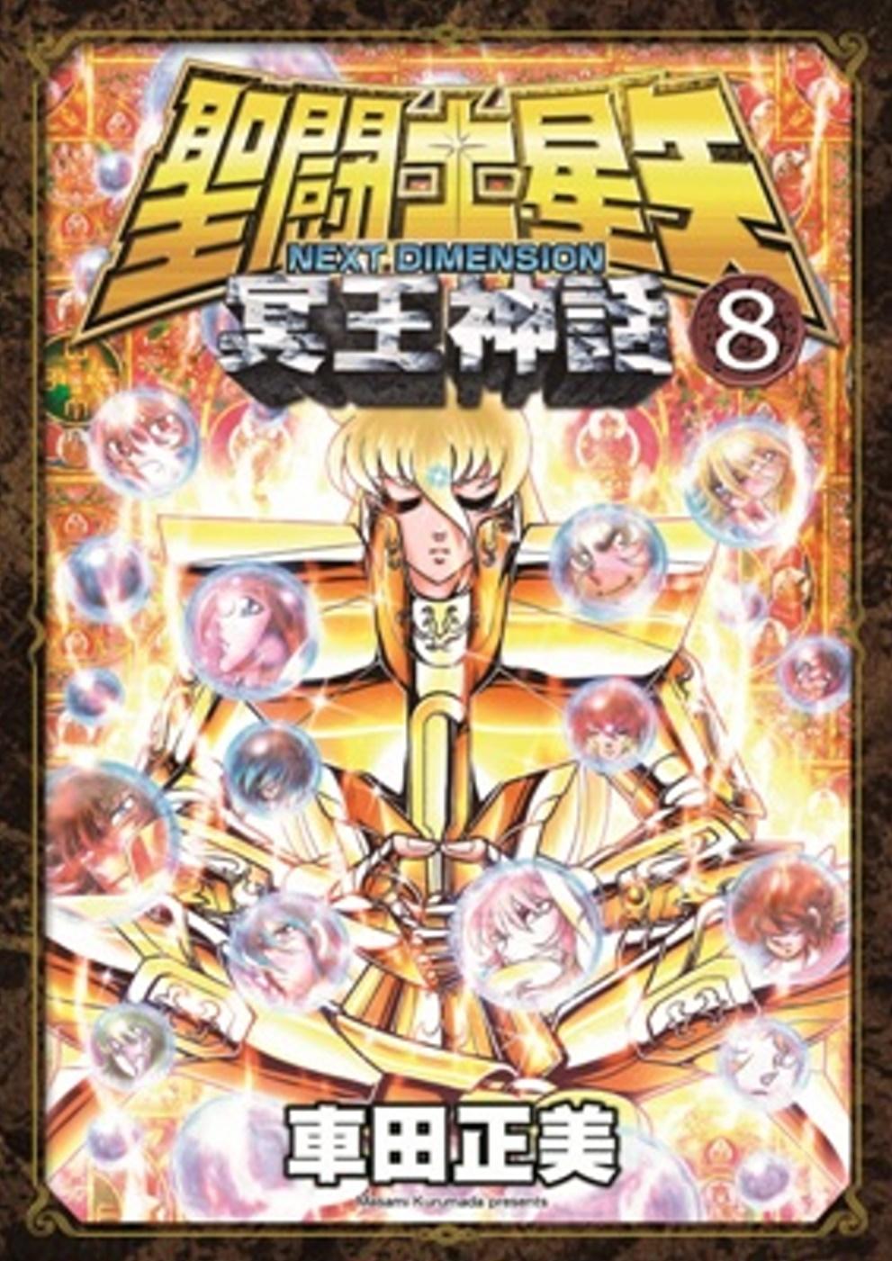 聖?士星矢NEXT DIMENSION冥王神話(08)