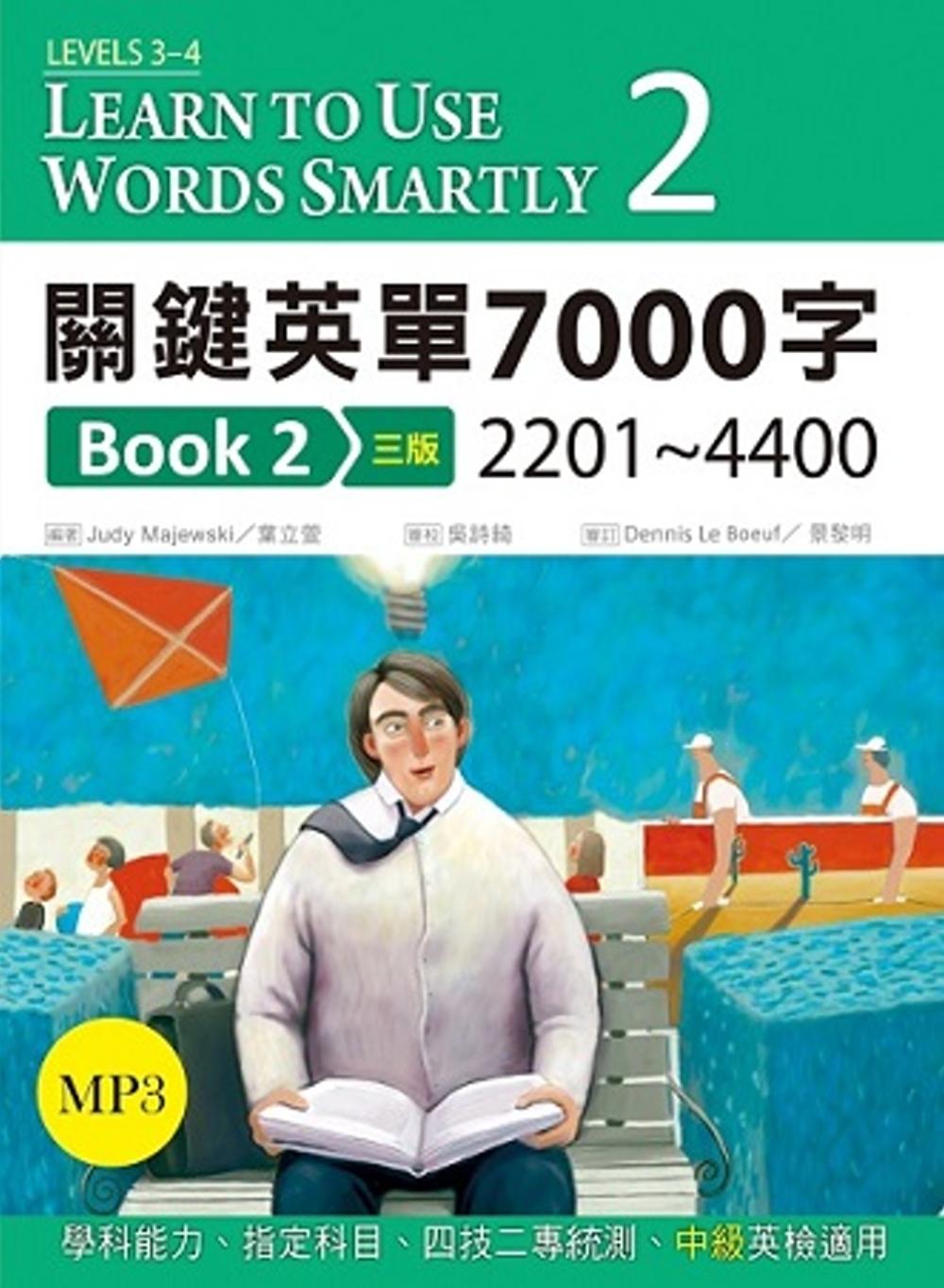 關鍵英單7000字 Book 2:2201-4400(16K+1MP3)【三版】