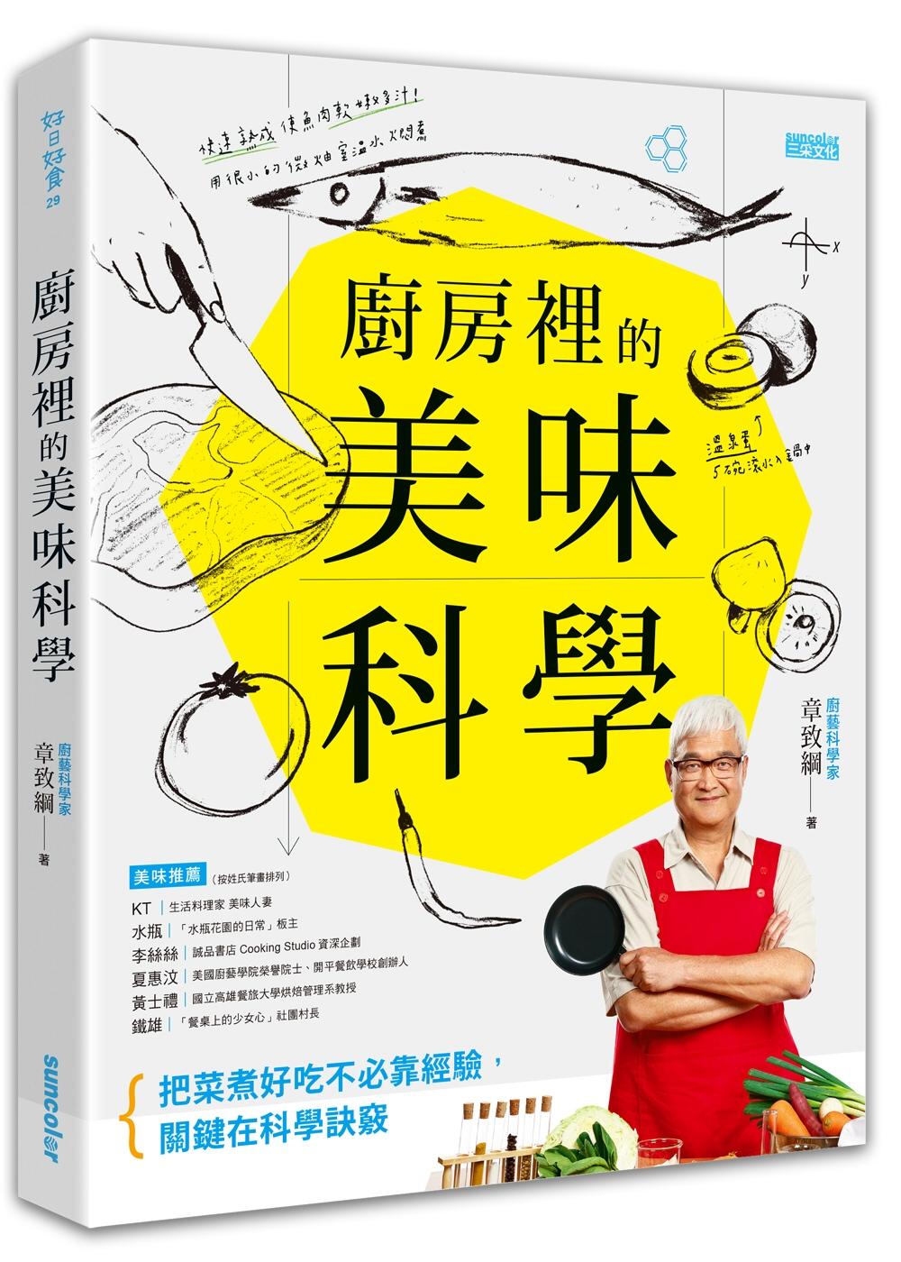 廚房裡的美味科學:把菜煮好吃不必靠經驗,關鍵在科學訣竅。