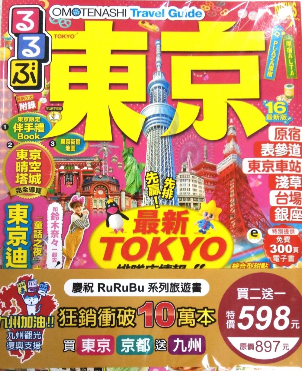 日本旅遊3合1(買東京+京都送九州)