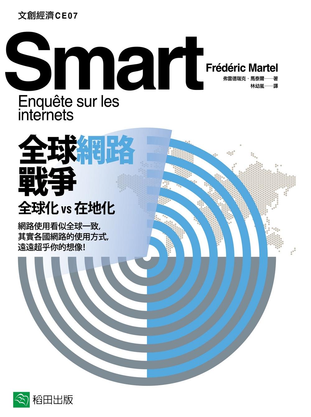 全球網路戰爭:全球化vs在地化
