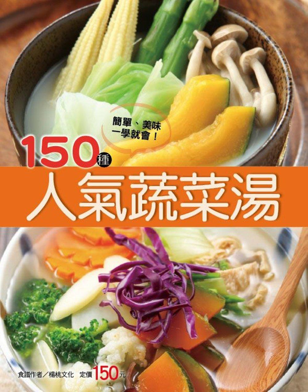 150種人氣蔬菜湯