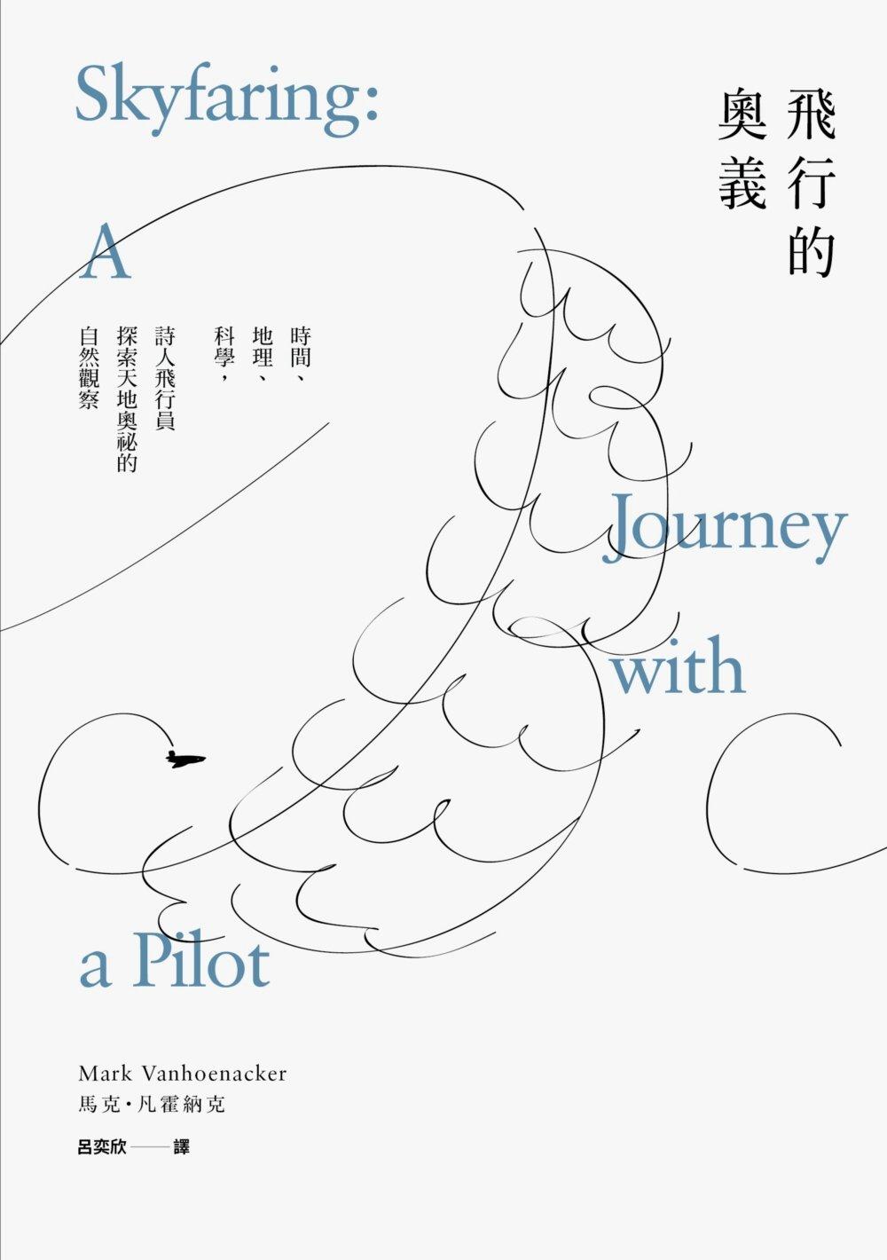 飛行的奧義:時間、地理、科學,詩人飛行員探索天地奧祕的自然觀察