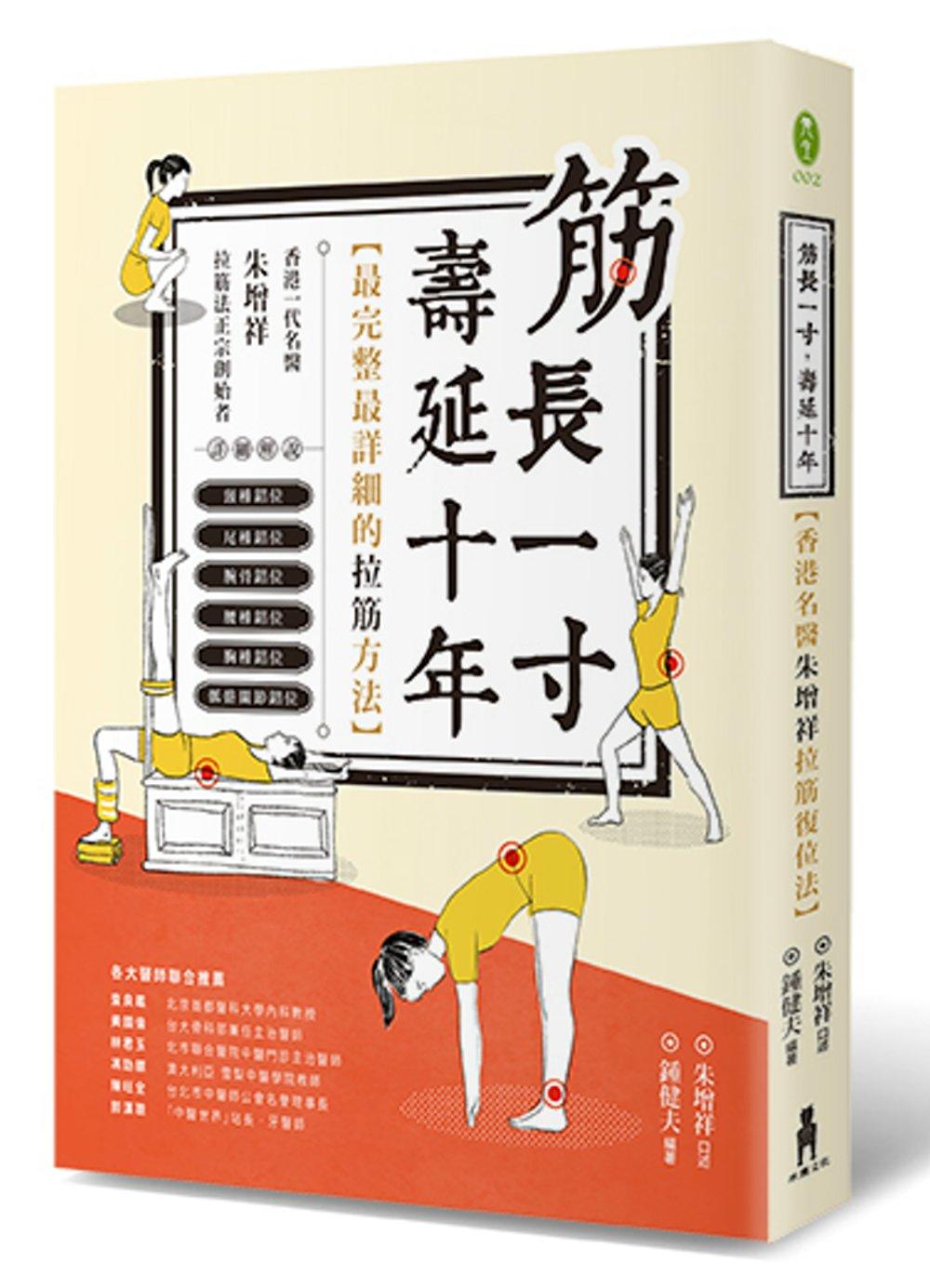 筋長一吋 壽延十年:香港名醫朱?祥拉筋復位法