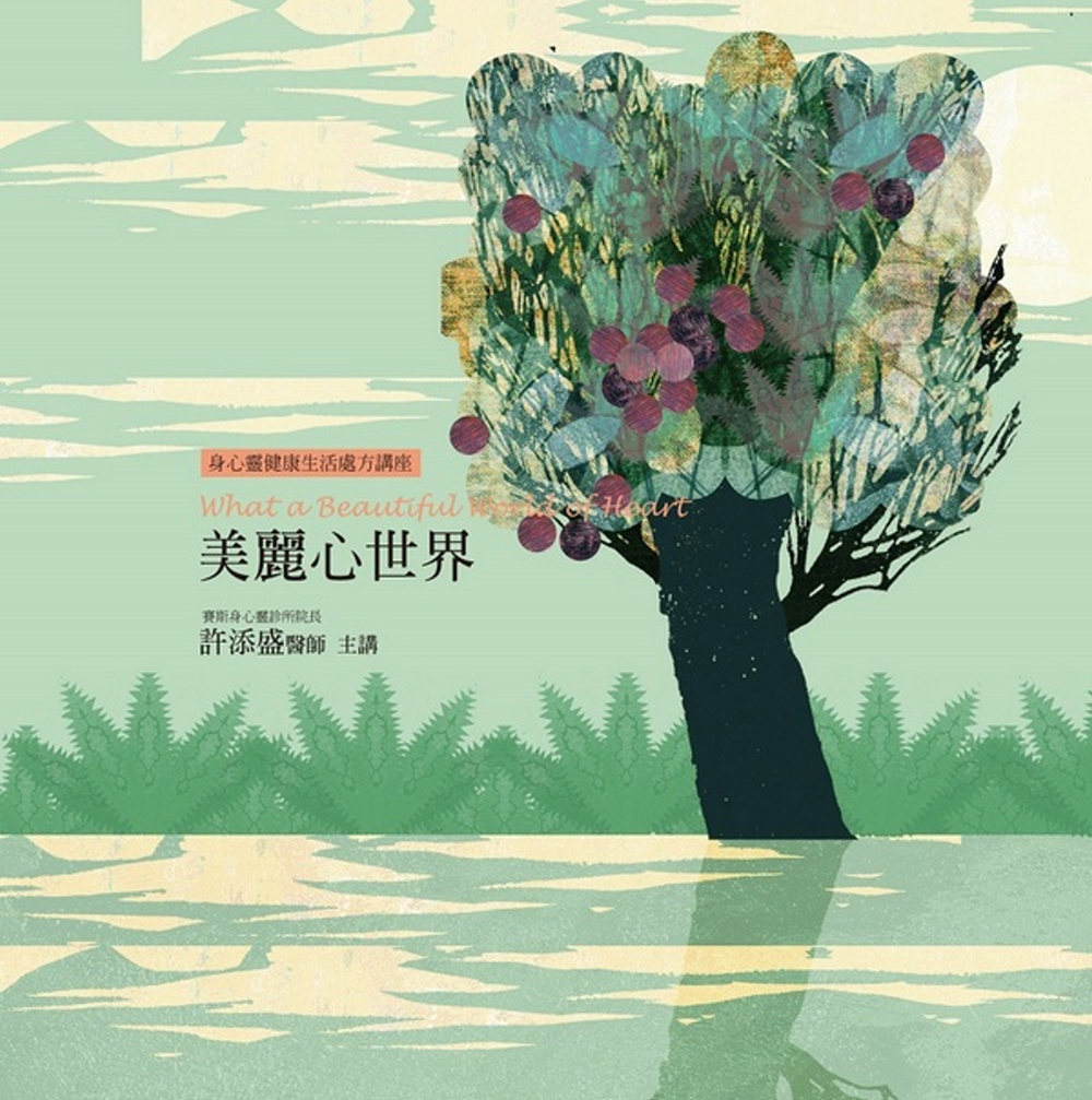 美麗心世界﹝有聲書﹞12片CD