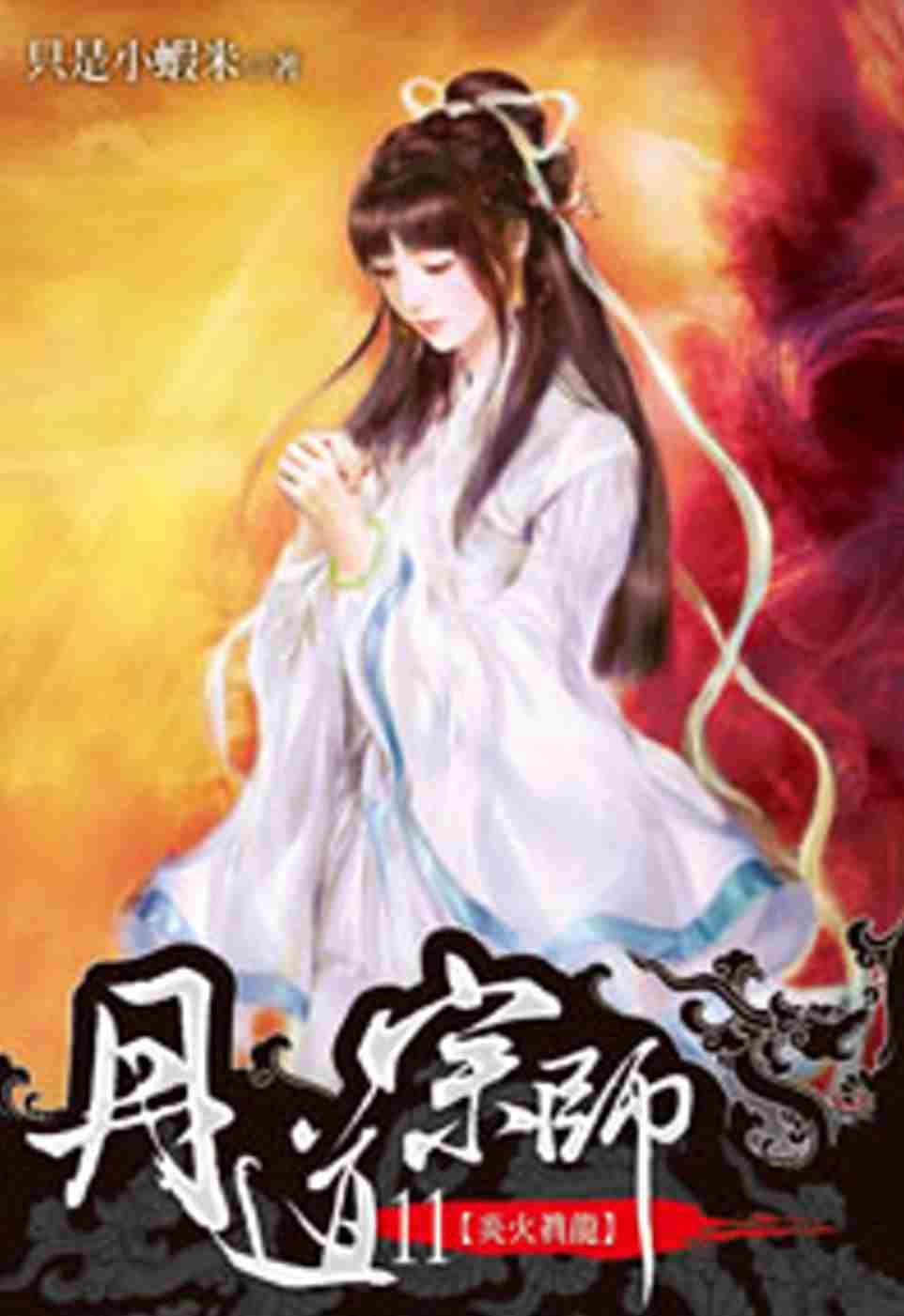 丹道宗師11