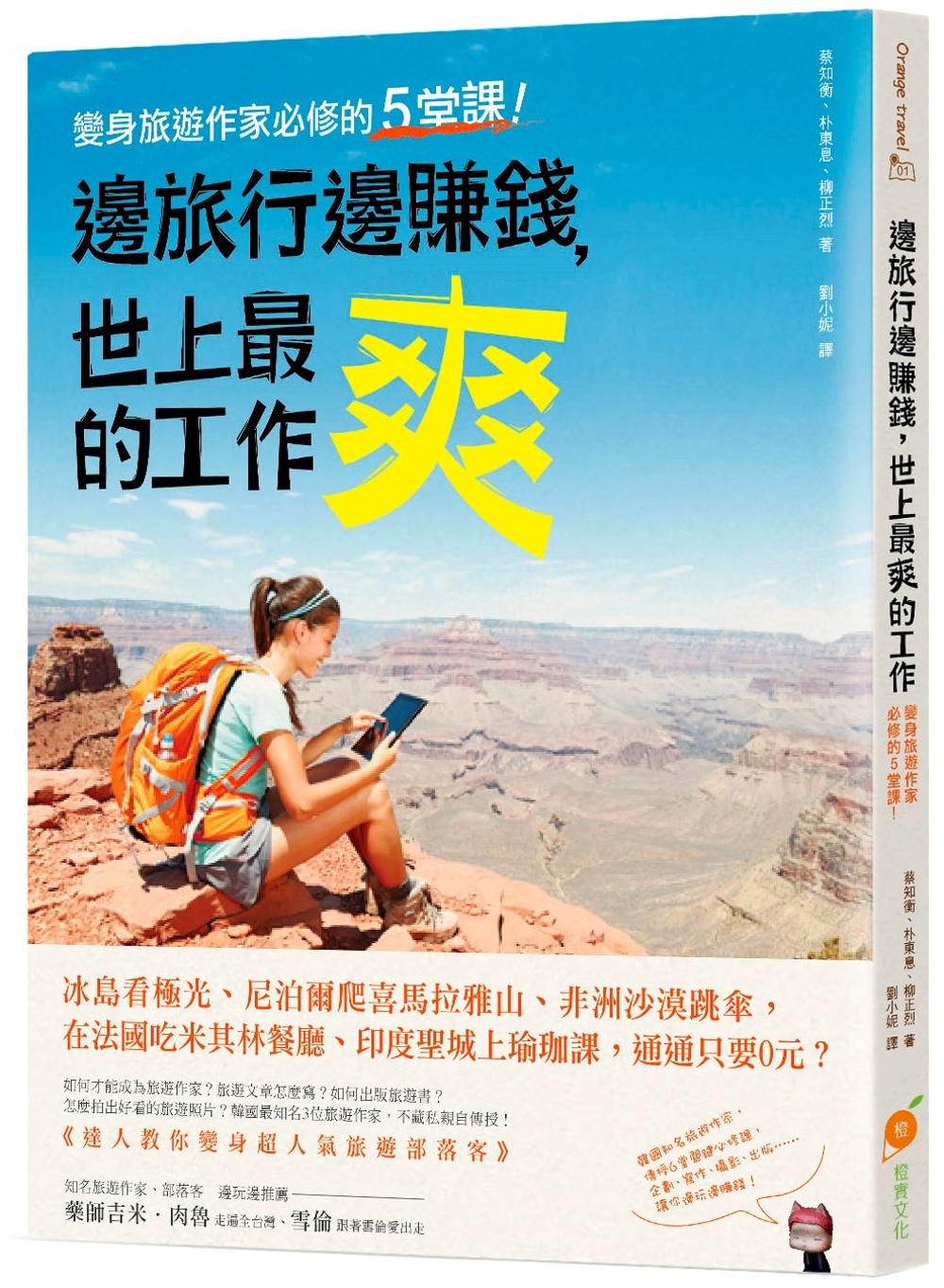邊旅行邊賺錢,世上最爽的工作:變身旅遊作家必修的5堂課!