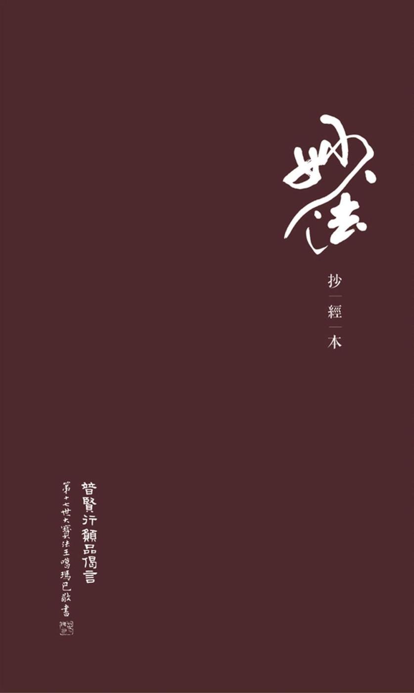妙法抄經本二:普賢行願品 / 第十七世法王噶瑪巴 鄔金欽列多傑隸書寫經