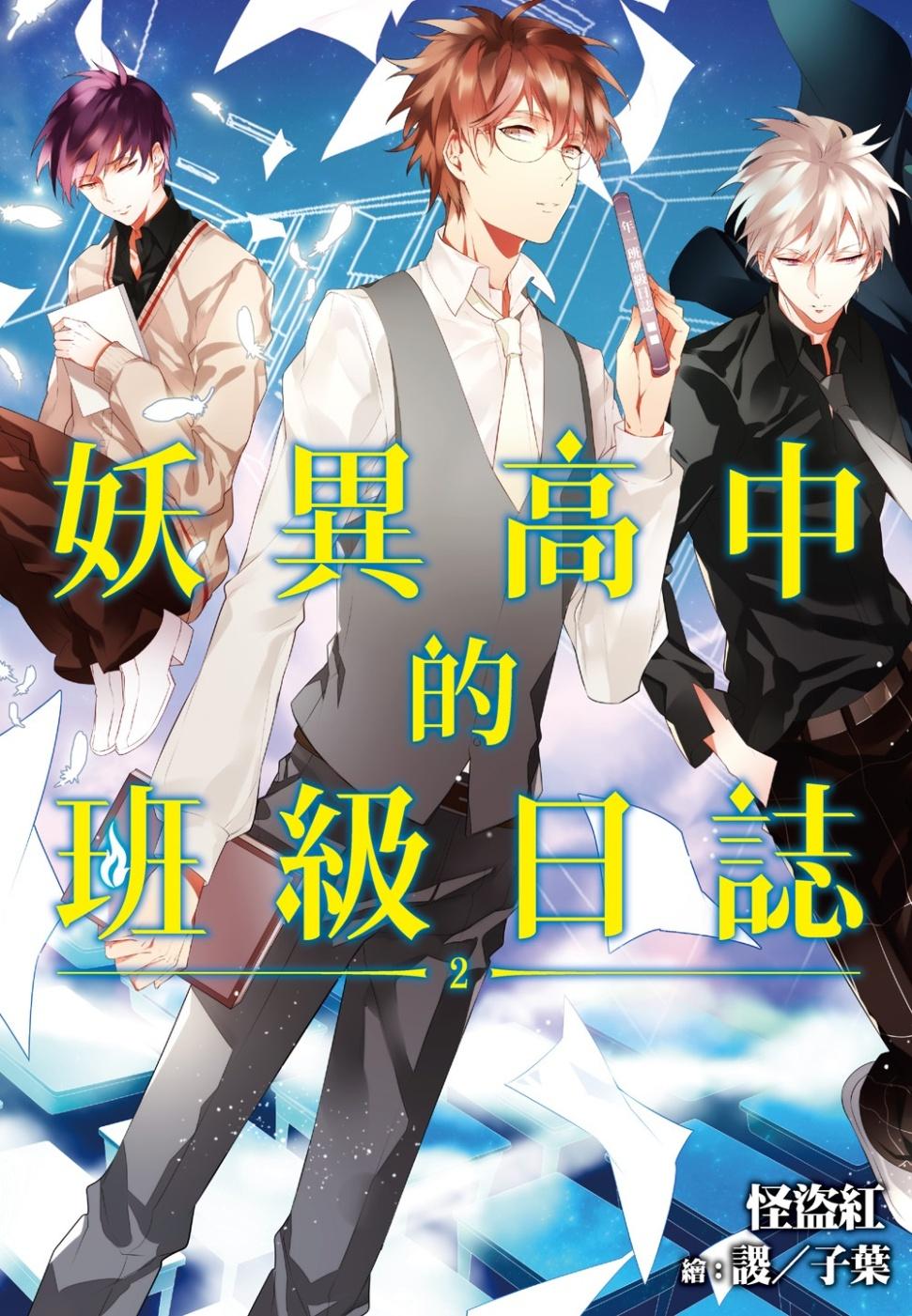 妖異高中的班級日誌(02)