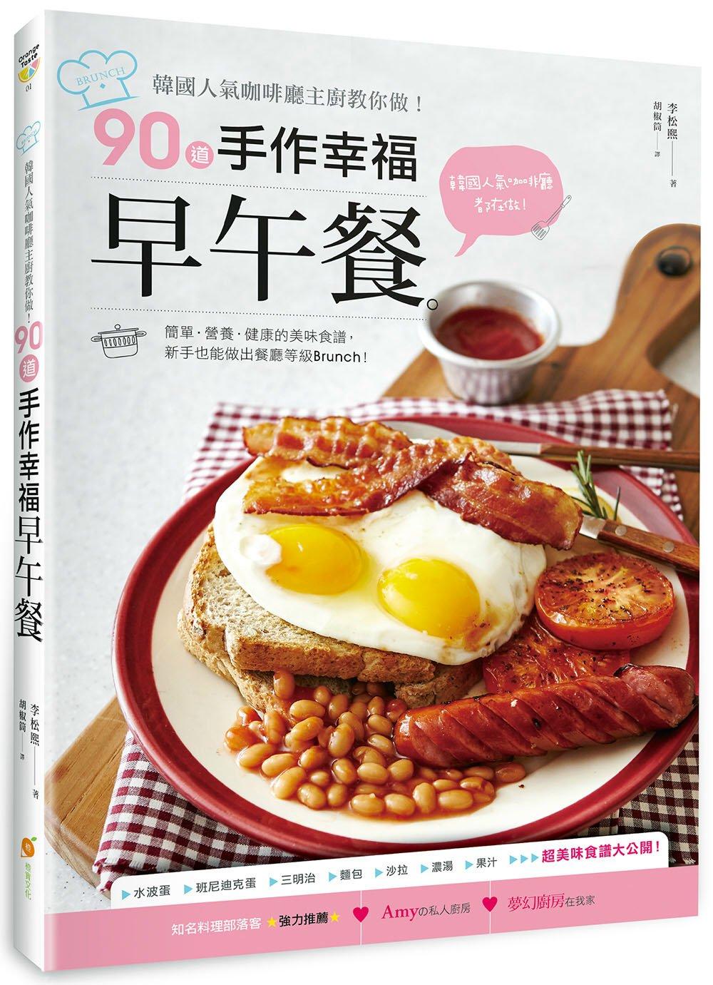 韓國人氣咖啡廳主廚教你做!90道手作幸福早午餐:簡單‧營養‧健康的美味食譜,新手也能做出餐廳等級Brunch!