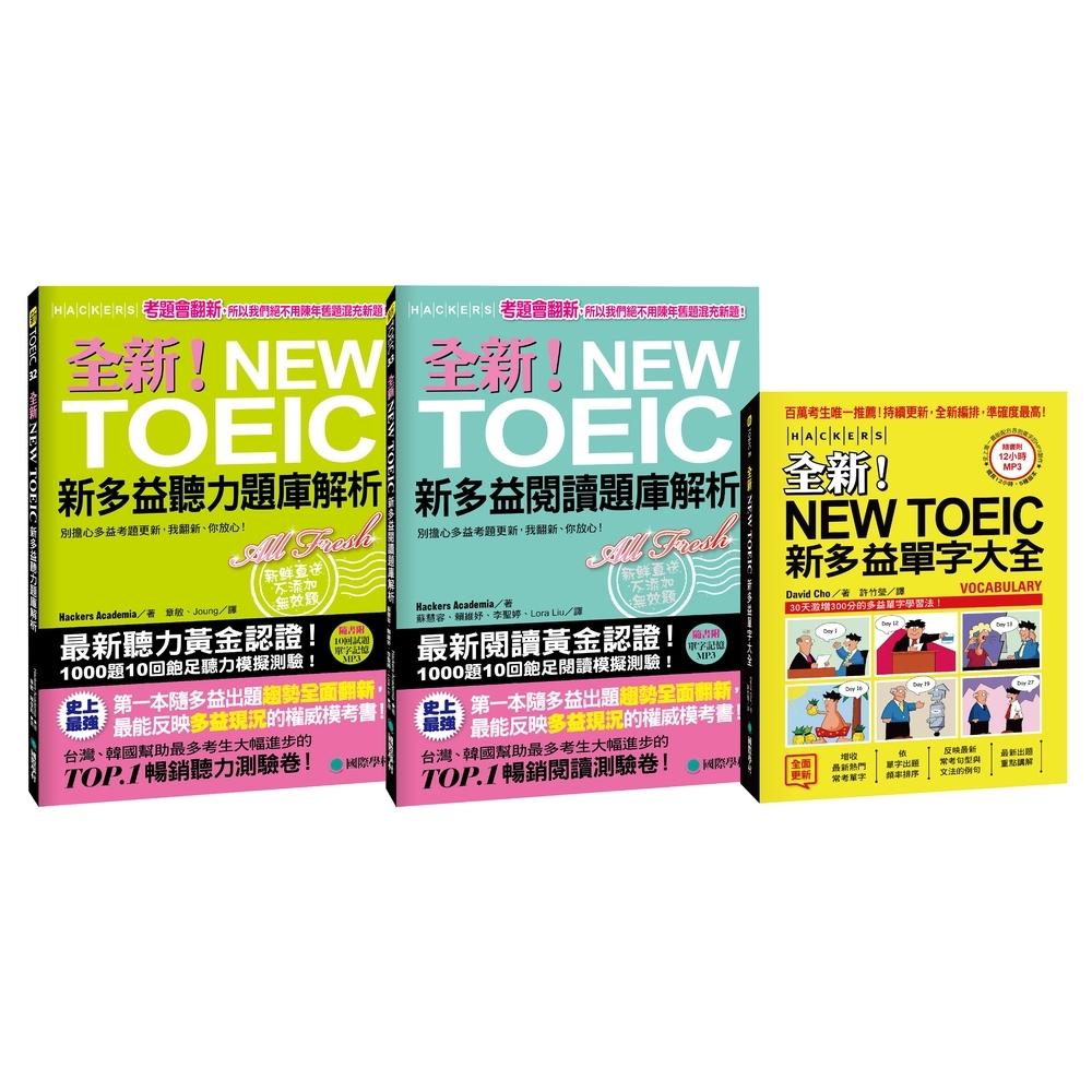 全新!NEW TOEIC新多益解析獨家套書【單字大全+聽力、閱讀題庫解析】(附MP3)
