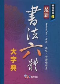 最新書法六體大字典(P1)