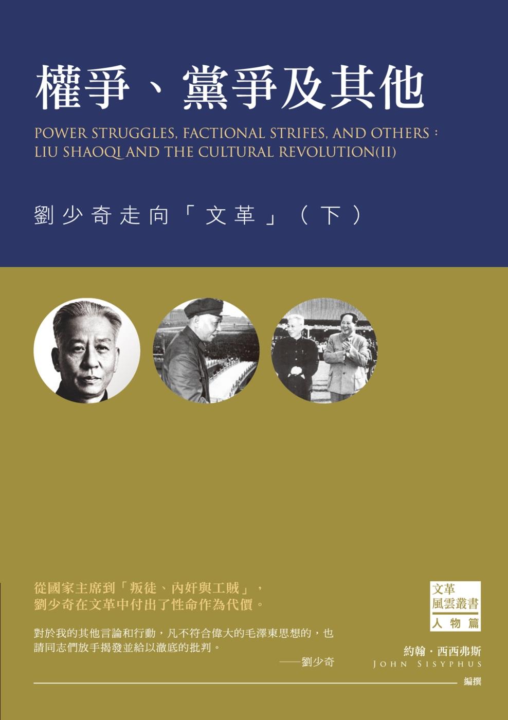 權爭、黨爭及其他:劉少奇走向「文革」(下)