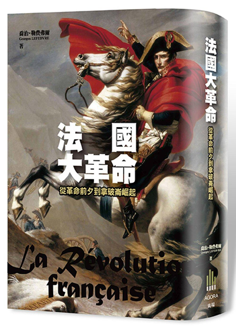 法國大革命:從革命前夕到拿破崙崛起