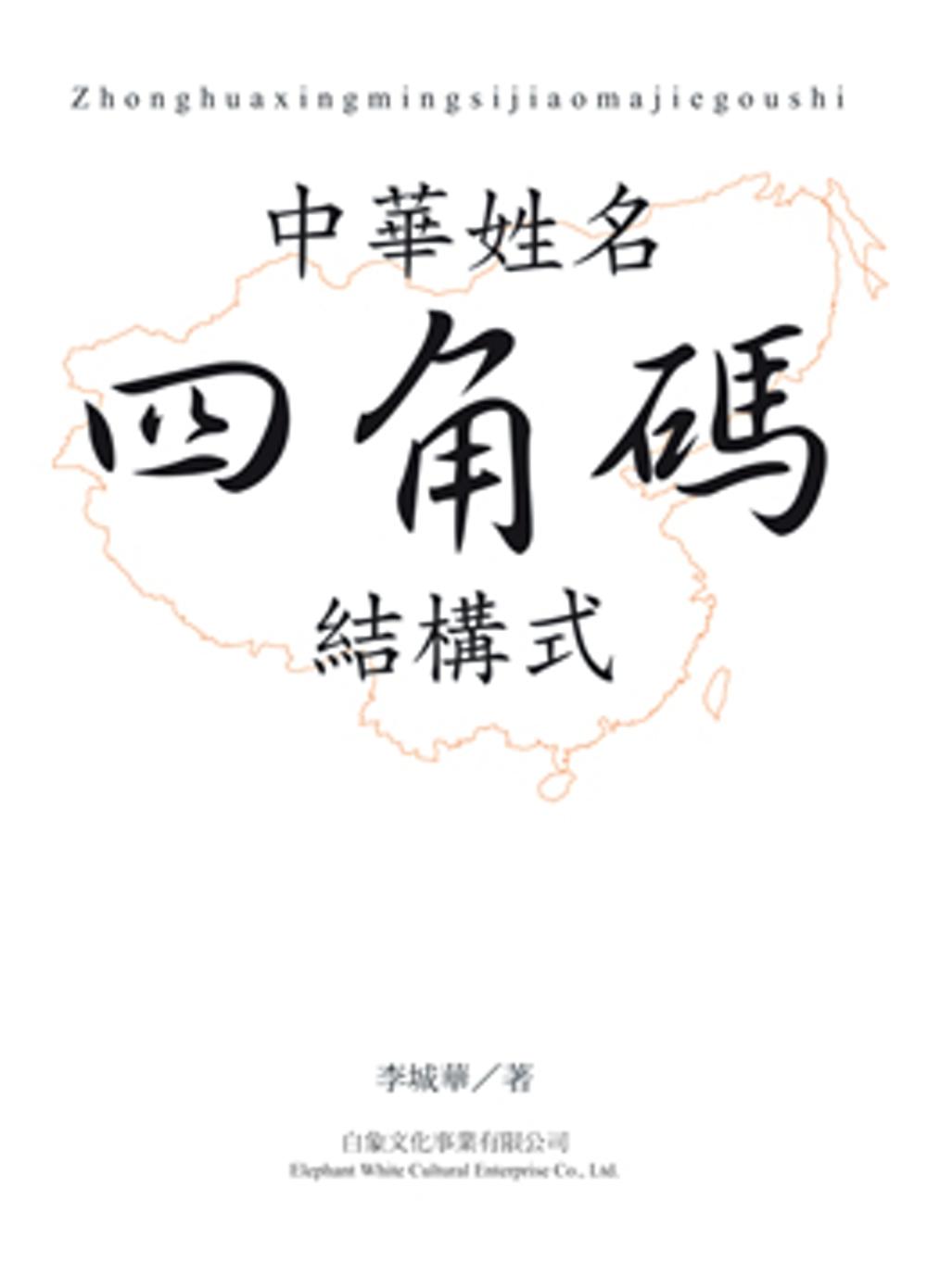中華姓名四角碼結構式