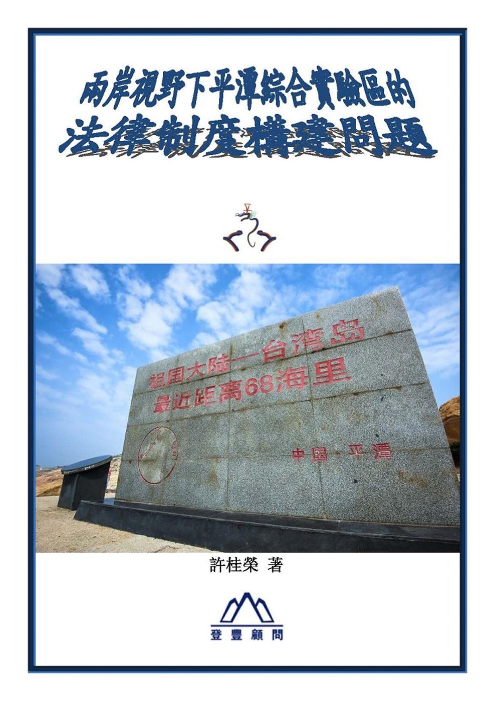 兩岸視野下平潭綜合實驗區的法律制度構建問題