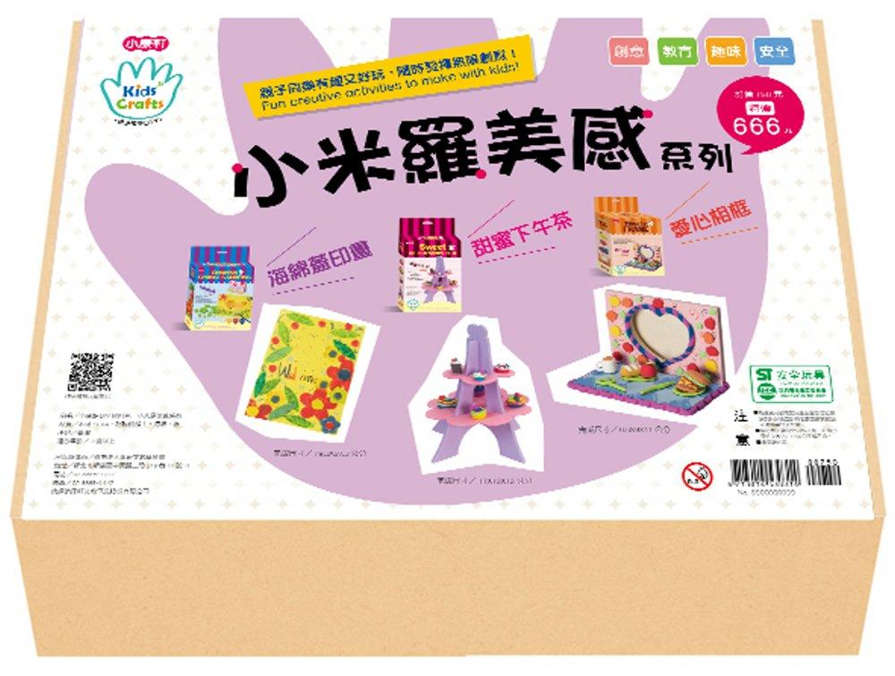 Kids' Craft小米羅美感系列