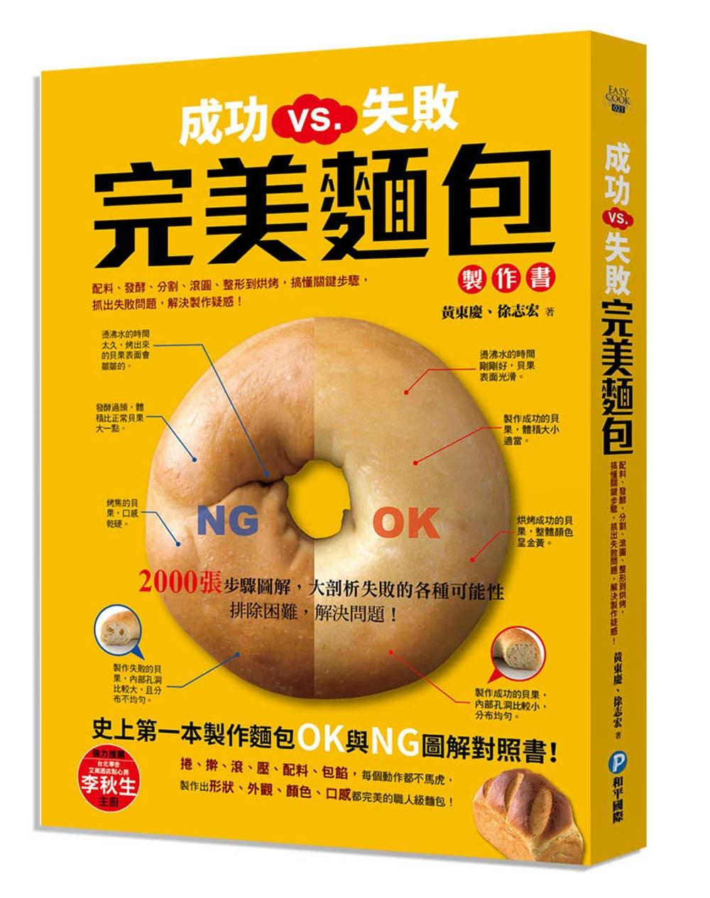 成功VS.失敗,完美麵包製作書:配料、發酵、分割、滾圓、整形到烘烤,搞懂關鍵步驟,抓出失敗問題,解決製作疑惑!