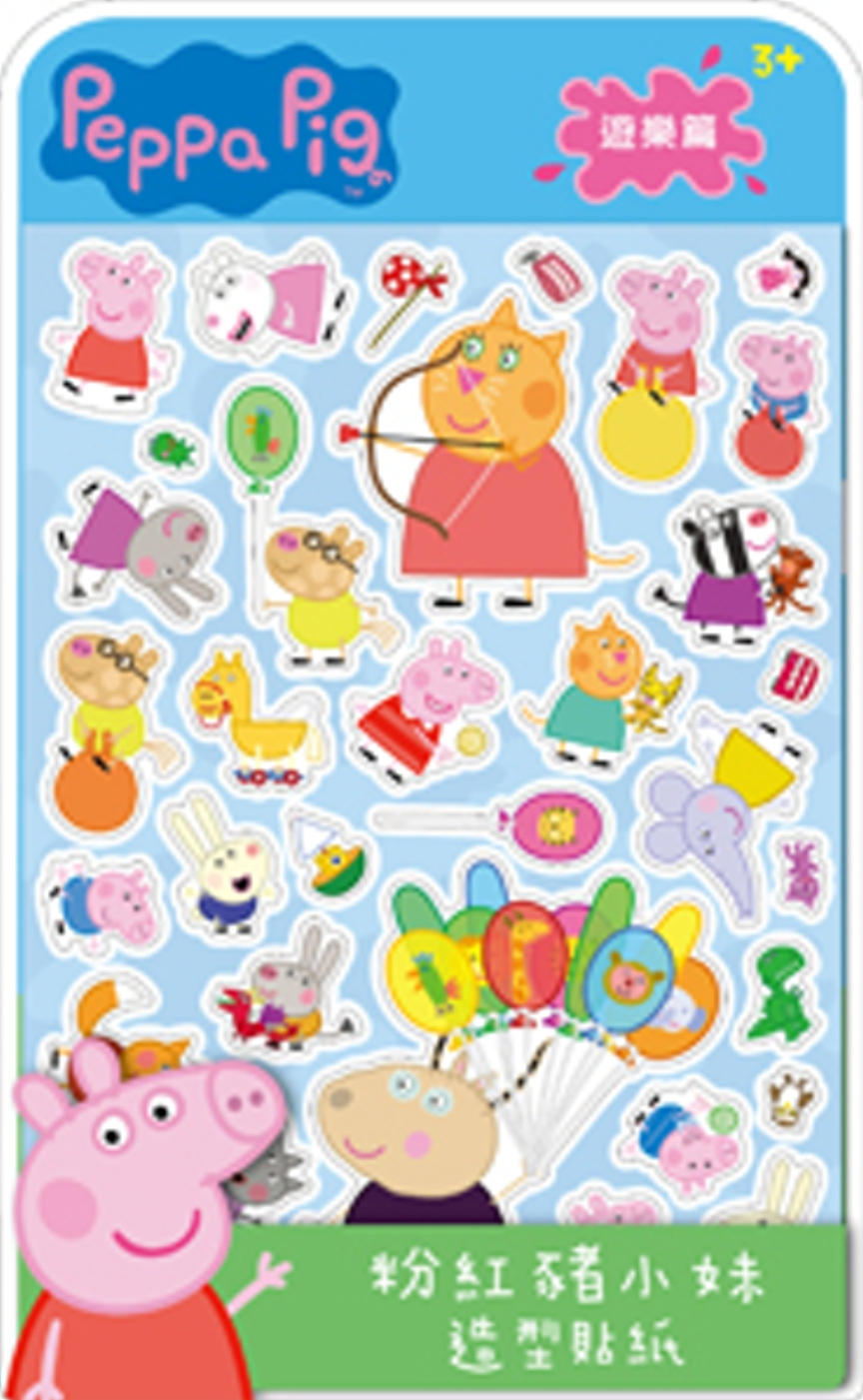 粉紅豬小妹 造型貼紙:遊樂篇