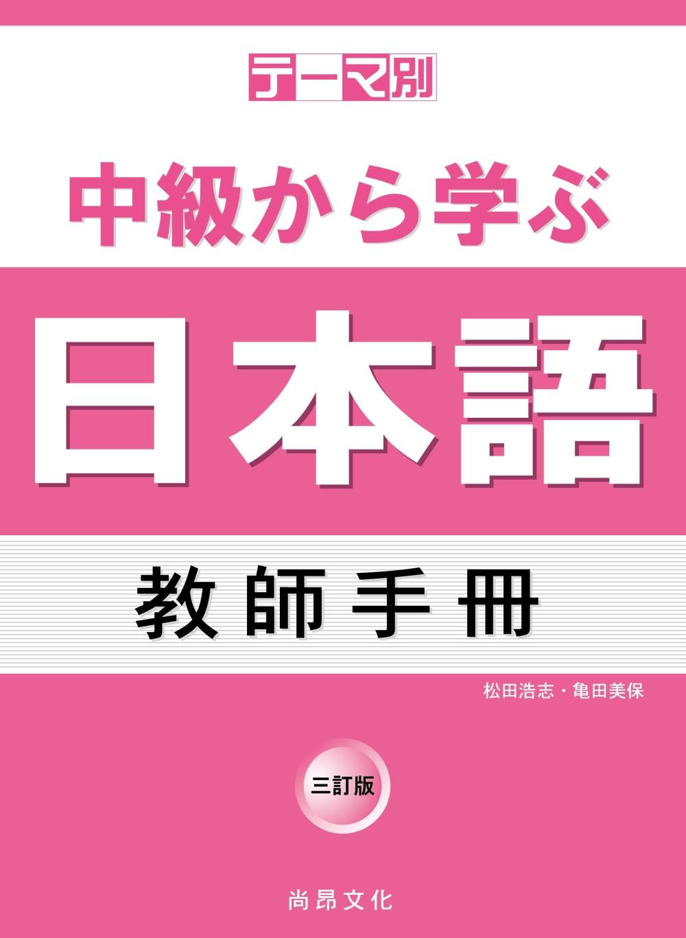 主題別 中級學日本語 教師手冊(三訂版)