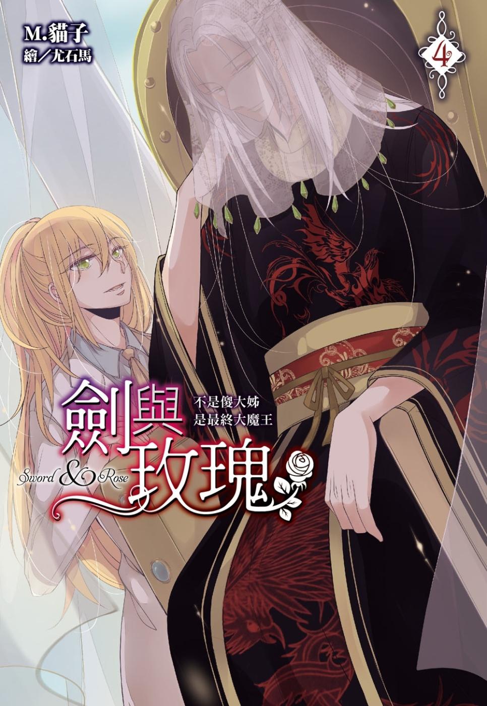 劍與玫瑰(04)不是傻大姊是最終大魔王