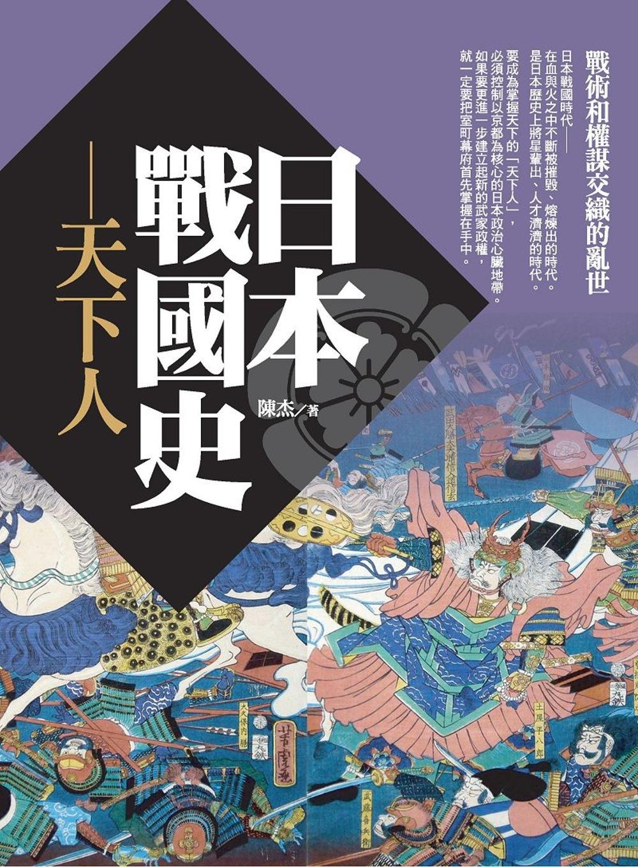 日本戰國史:天下人