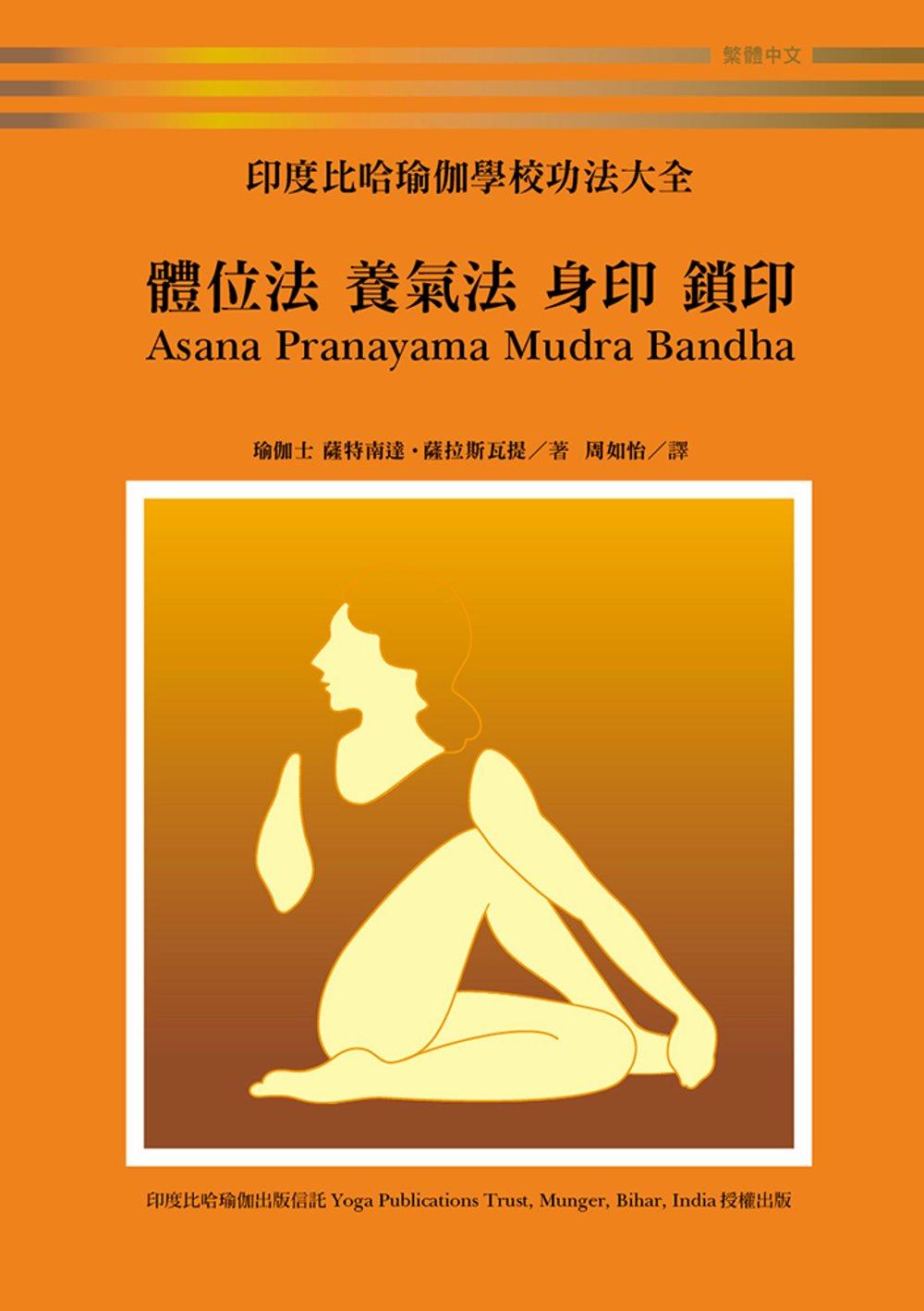 印度比哈瑜伽學校功法大全:體位法、養氣法、 身印、鎖印