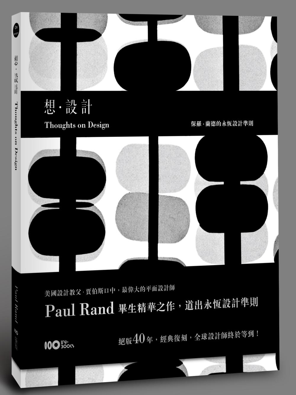 想設計:保羅‧蘭德的永恆設計準則