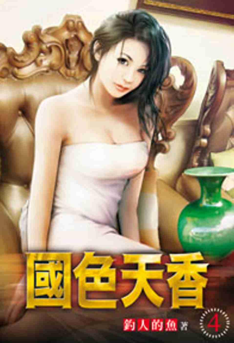 國色天香04