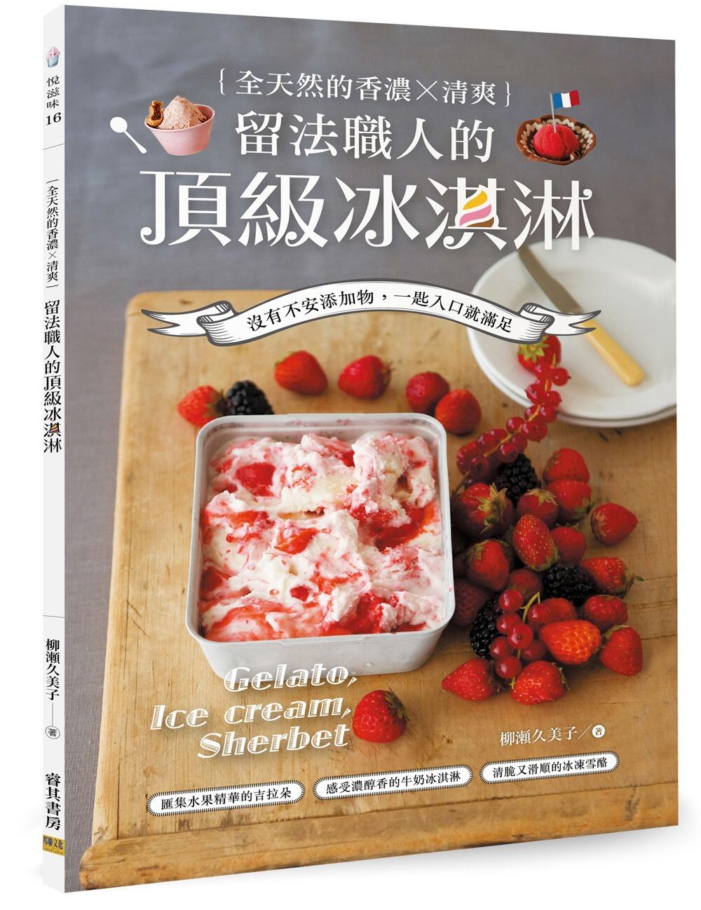 留法職人的頂級冰淇淋:全天然的香濃×清爽