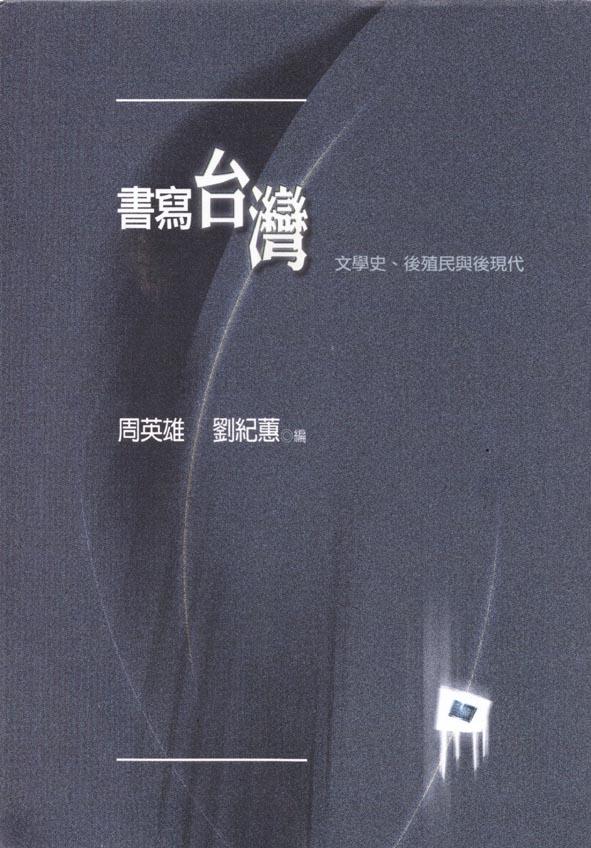 書寫台灣:文學史、後殖民、後現代