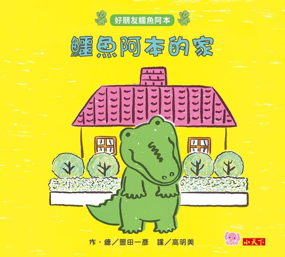 鱷魚阿本的家:好朋友鱷魚阿本3