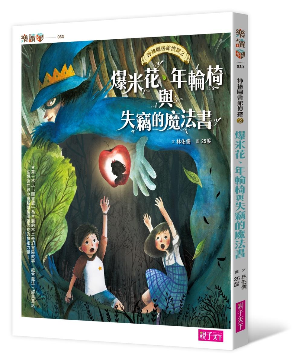 【神祕圖書館偵探】2爆米花、年輪椅與失竊的 魔法書