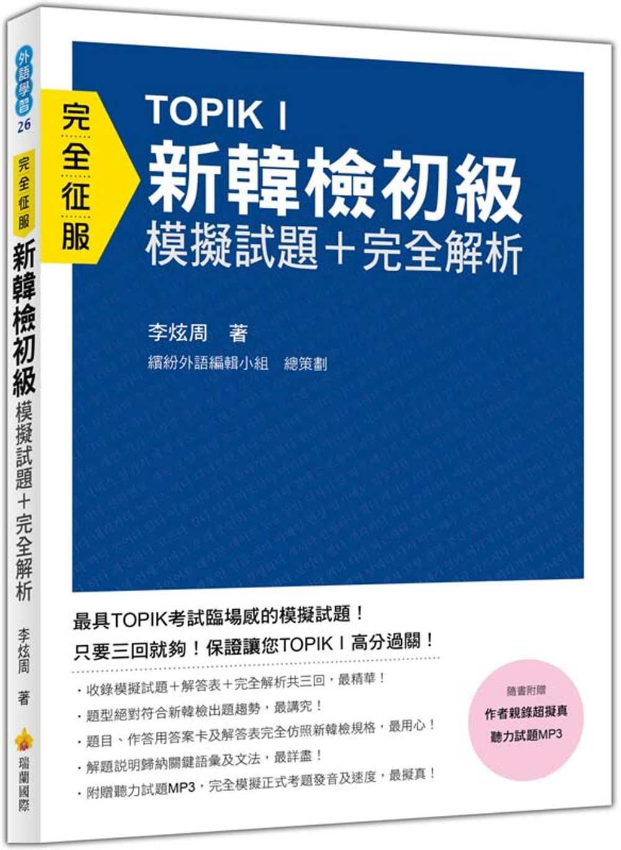 TOPIK I新韓檢初級模擬試題+完全解析(隨書附贈作者親錄超擬真聽力試題MP3)