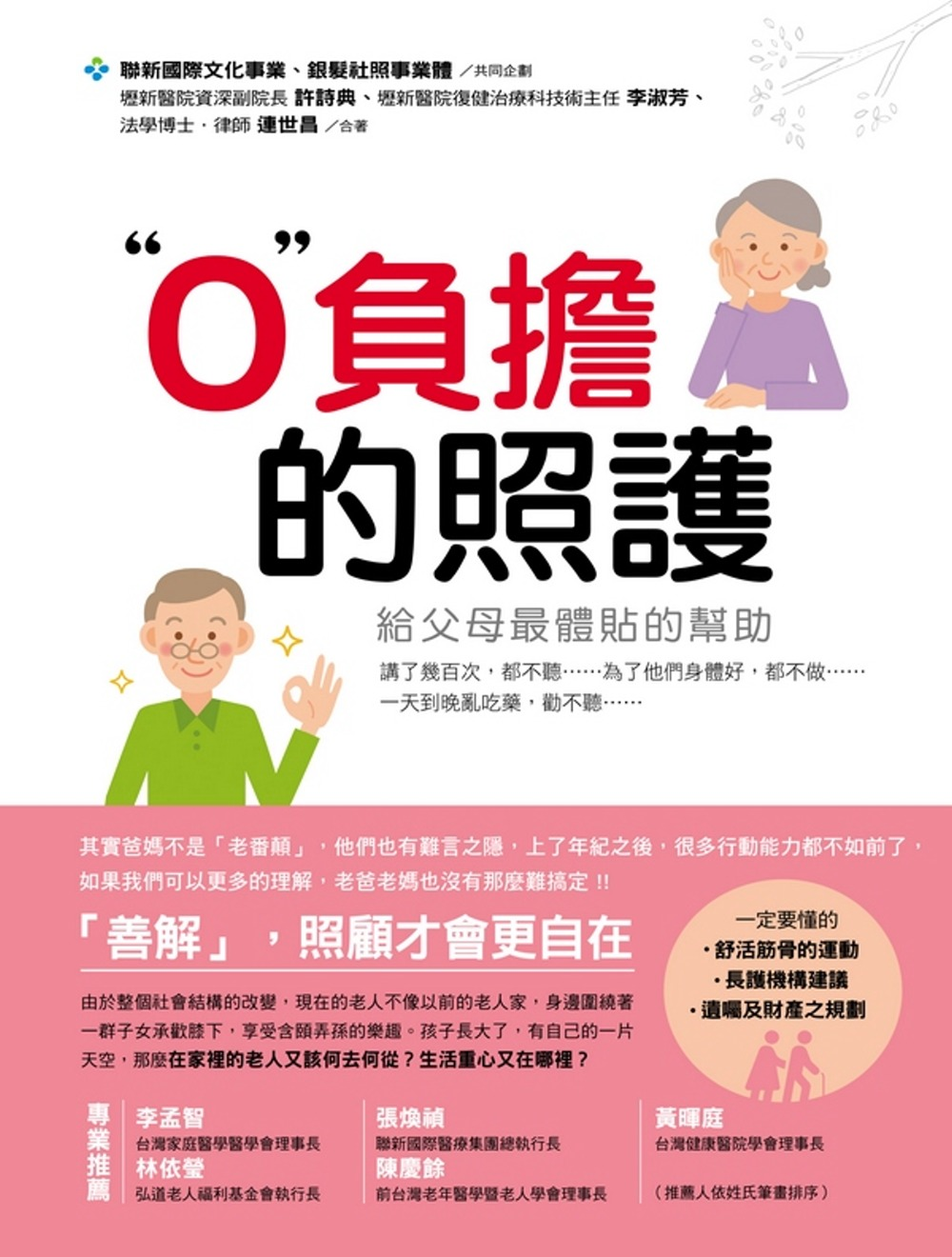 0負擔的照護:給父母最體貼的幫助