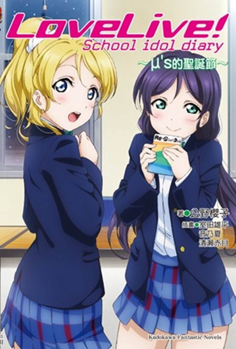 LoveLive!School idol diary ~μ's的聖誕節~03