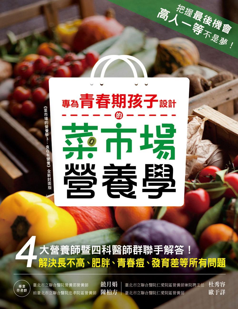 專為青春期孩子設計的菜市場營養學:4大營養師聯手解決長不高、肥胖、青春痘、發育差等所有問題!