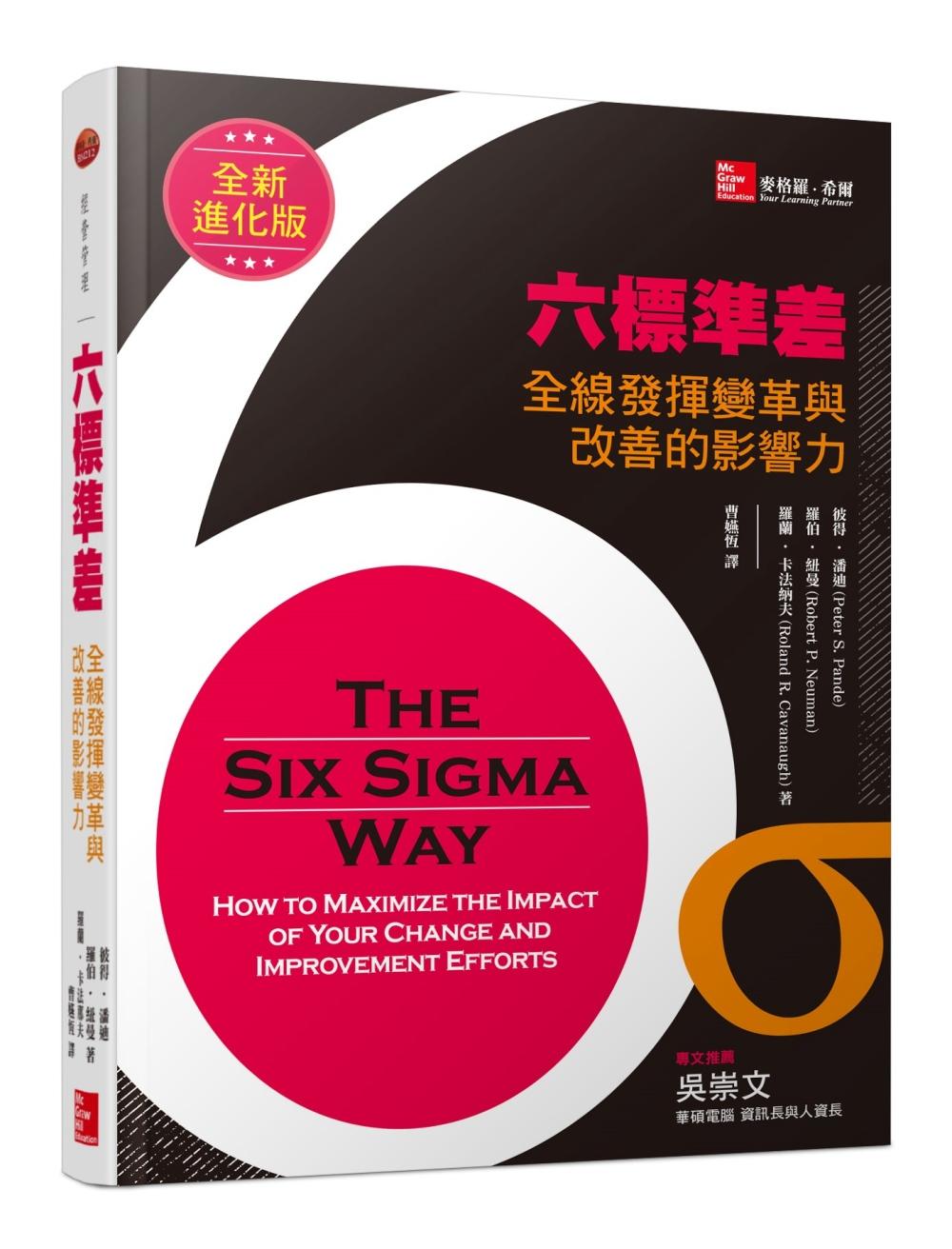 六標準差:全線發揮變革與改善的影響力(全新進化版)